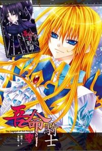 Legend of the Sun Knight Manga 20